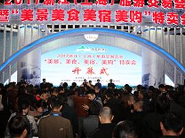 2017浙江(上海)旅游交易会盛大开幕