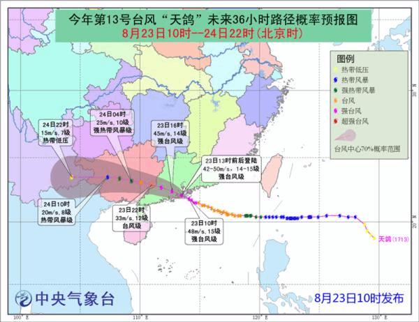 """""""天鸽""""今晚进广西 气象台启动重大气象灾害Ⅱ级响应"""
