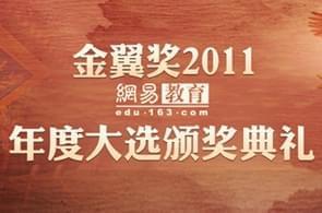 2011网易教育大选颁奖典礼