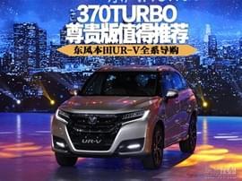 2.0T尊贵版值得推荐 本田UR-V全系导购