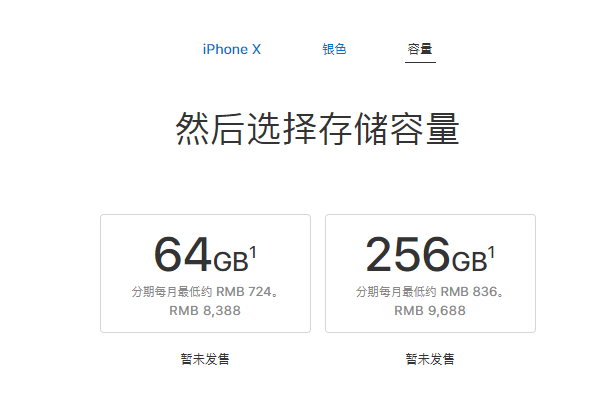 iPhone X国行售价:64GB版本8388,256GB版9688