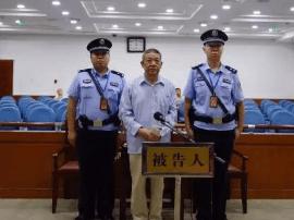 贪污受贿千万 临沂大学原副校长李富山一审获刑11年