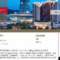 台北酒店将地址改为