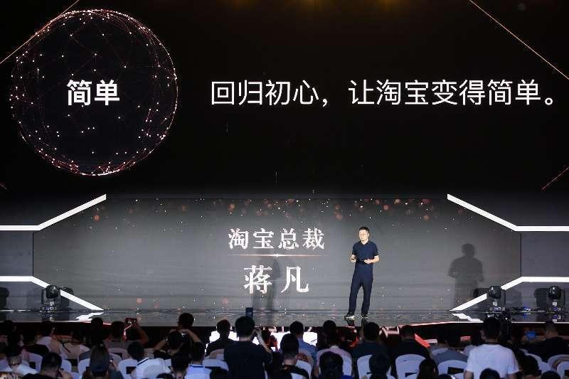 淘宝总裁蒋凡:不会回归到低价爆款的时代