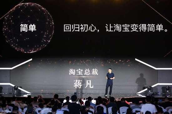 淘宝总裁蒋凡:不会回归到低价爆款的时代【图