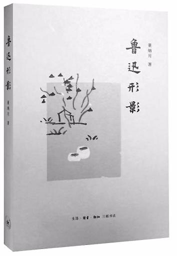 """读《鲁迅形影》:追寻鲁迅的""""原风景"""""""