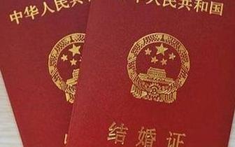 婚姻登记严重失信将被限制招录为公务员