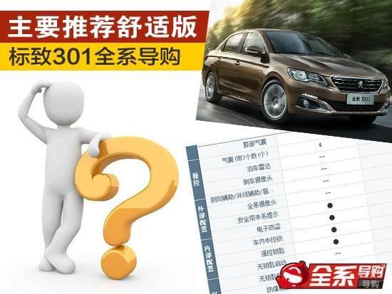 推荐舒适版 东风标致新301全系车型导购
