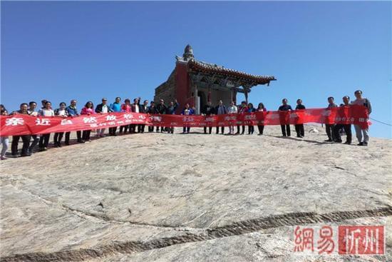忻州建行组织登山活动