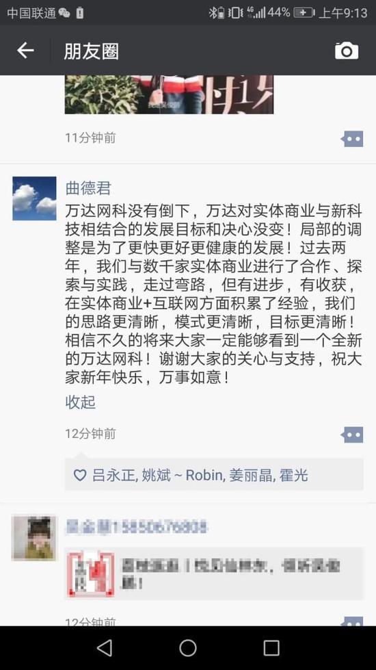王健林旗下万达网科被曝大规模裁员 公司总裁回应