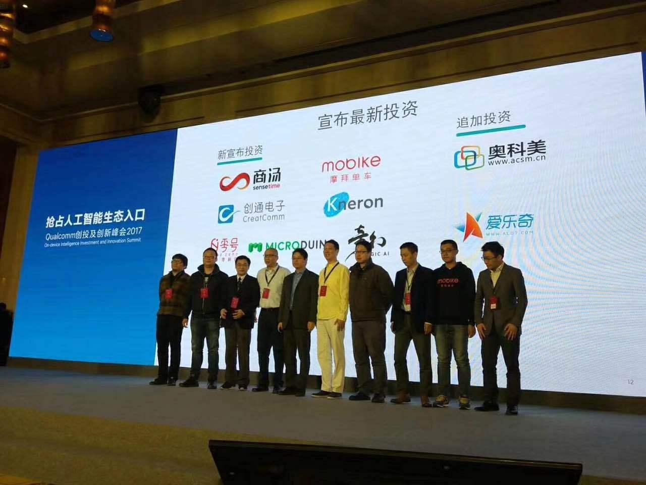 高通宣布对商汤、摩拜等9家中国公司投资