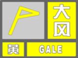 宁波发布大风黄色预警 明天将有一股弱冷空气影响