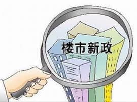 """商品住宅交易手续费""""五折"""""""