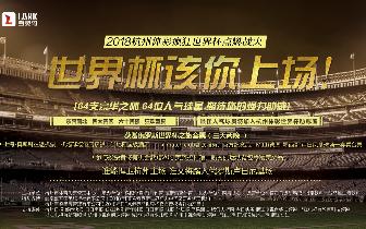 世界杯该你上场 2018杭州体彩疯狂世界杯来啦!