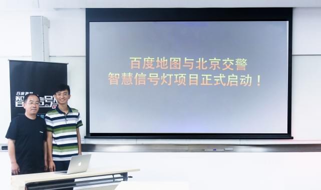 百度地图与北京交管局合作发智能信号灯研判平台