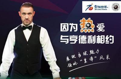 【专题】中式八球国际公开赛