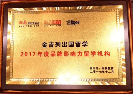 """金吉列出国留学荣获""""2017年度品牌影响力留学机构"""""""