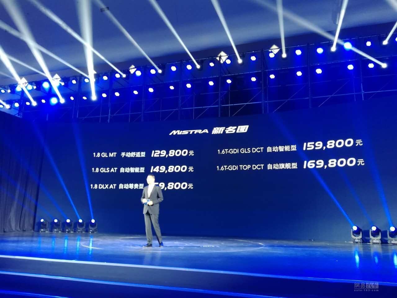 12.98万起 北京现代2017款名图正式上市