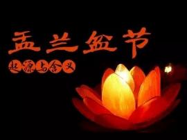 恭迎佛欢喜日:五台山全山各大寺院将启建盂兰盆法会