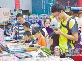 侨乡阅读文化节AR技术吸睛 4万人次进场沐浴书香