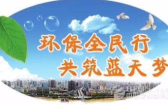为蓝天获得感而奋斗 2017年河南大气污染防治回眸
