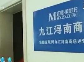 九江红星美凯龙卖场空调形同虚设 记者遭保安掐脖
