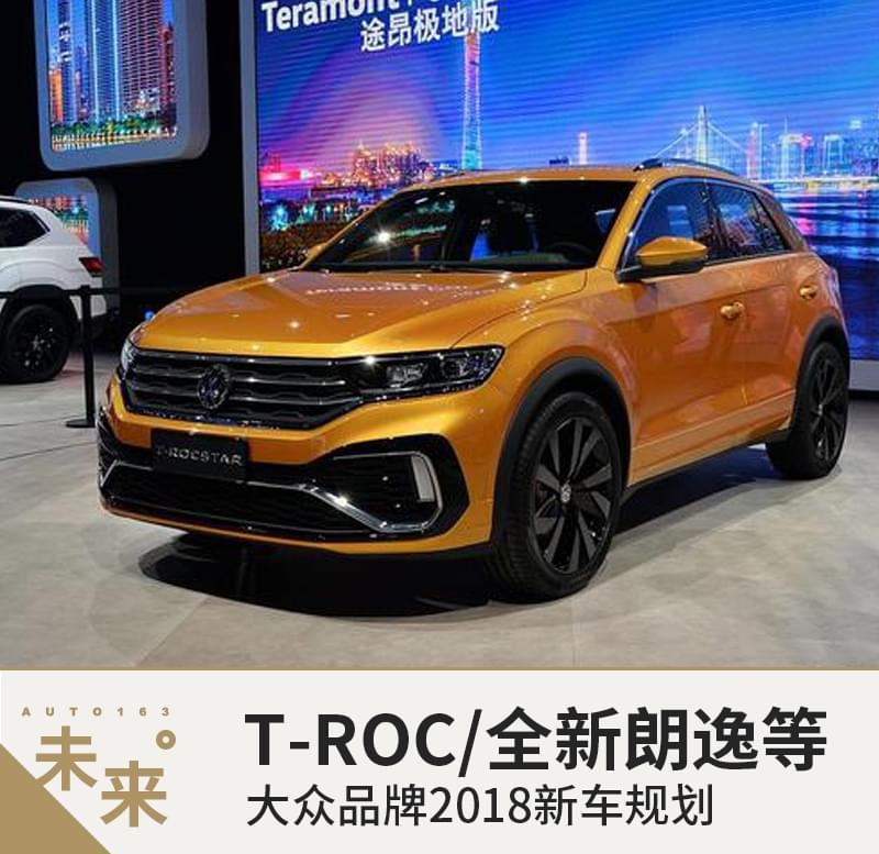 版图更加壮大 2018年大众品牌新车规划