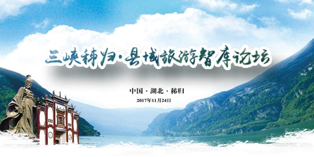 """""""三峡平湖·屈原秭归""""旅游智库高峰论坛"""