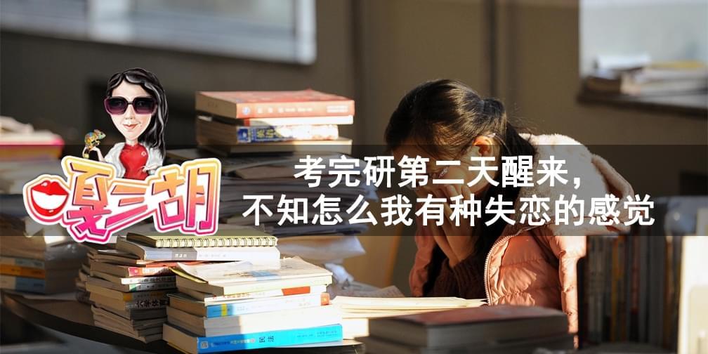 考完研第二天 不知怎么有种失恋的感觉
