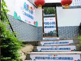 济南首家口碑码旗舰店亮相 助力提升翻台率