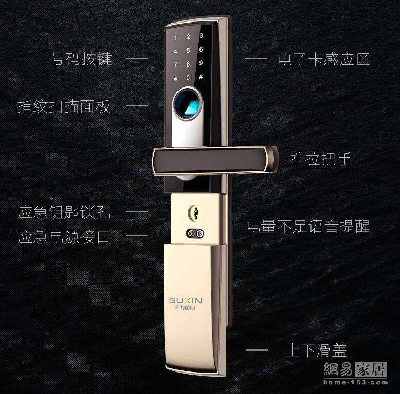 """2017""""葵花""""奖智能锁评选参选作品:王力Z200"""