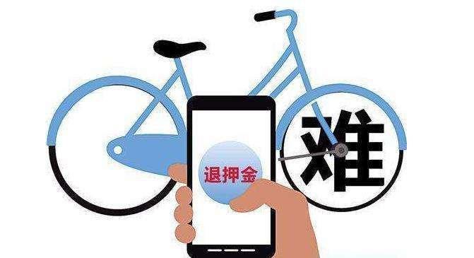 交通部:共享单车押金监管办法即将出台