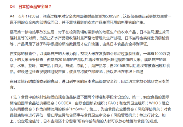 """日本驻华大使馆也多次、正式表明其""""核灾区""""食品的安全性。/新浪微博"""
