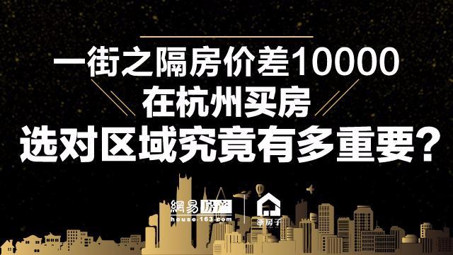一街之隔房价差10000,在杭州买房,选对区域究竟有多