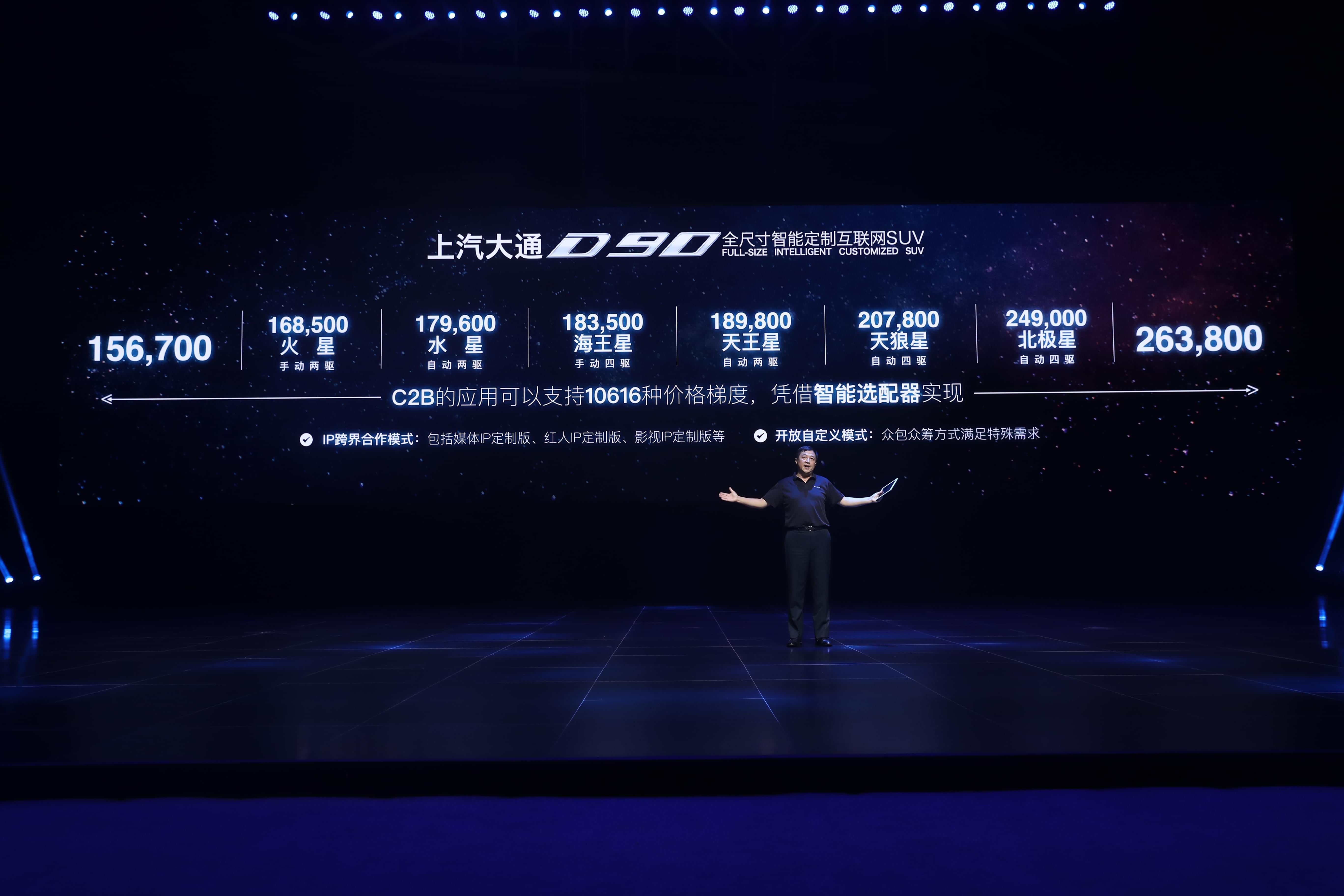 上汽大通蓝青松:定制化是汽车行业趋势