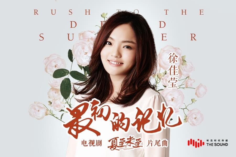 徐佳莹献声《夏至未至》唤醒青春美好记忆