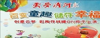 云梦清河7月24日 彩陶存钱罐 DIY欢乐上演