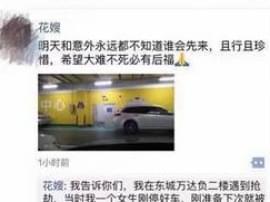 朋友圈传疯!东莞女子停车场被劫持,警方通报称…