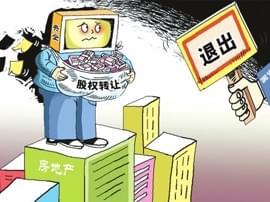房企股权转让的背后:洗牌加速剥离地产业务