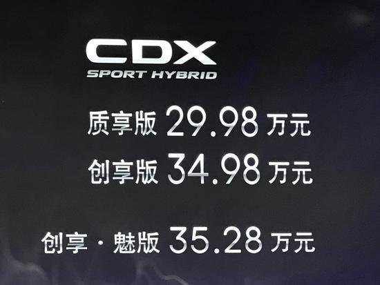 29.98-35.28万元 讴歌CDX混动版正式上市