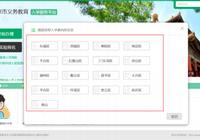 """2017年信息采集""""京籍"""" 小学入学服务系统使用手册"""