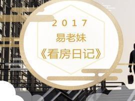 2017易老妹|第三期看房日记