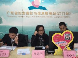 江门市妇联开展12338热线主席接听日活动