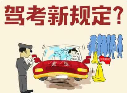 驾考新规10月1日起实施 考驾照更难了!