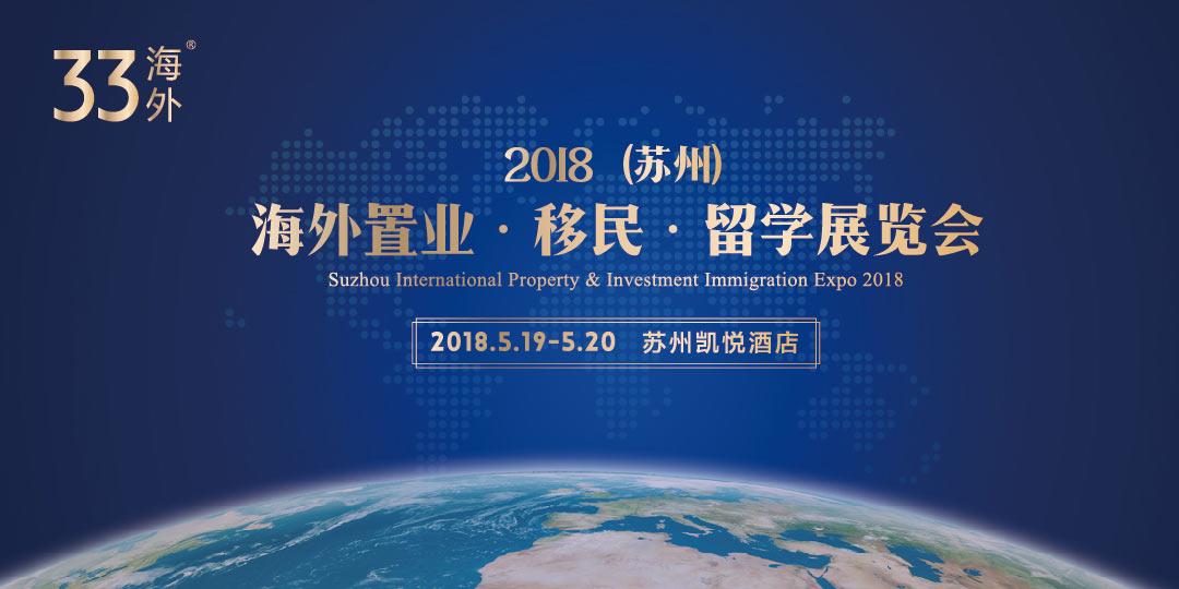 苏州海外置业·移民·留学展览会