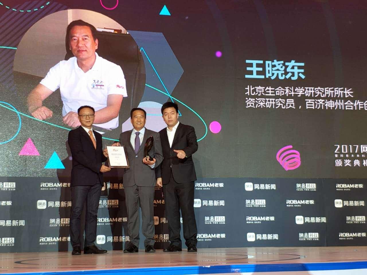 王晓东:要实现国家创新驱动科学家不创业谁创业