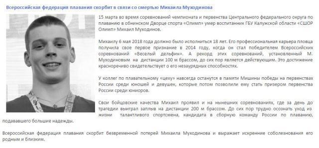 俄罗斯17岁蛙泳天才赛后猝死 疑似因心脏病突发