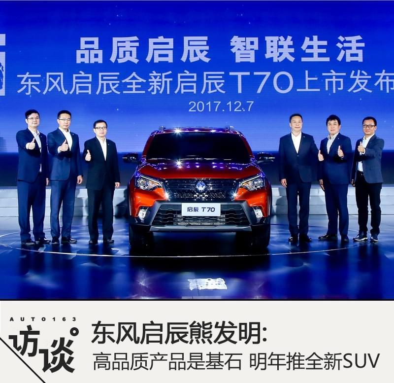 东风启辰熊发明:高品质产品是基石 明年推全新SUV
