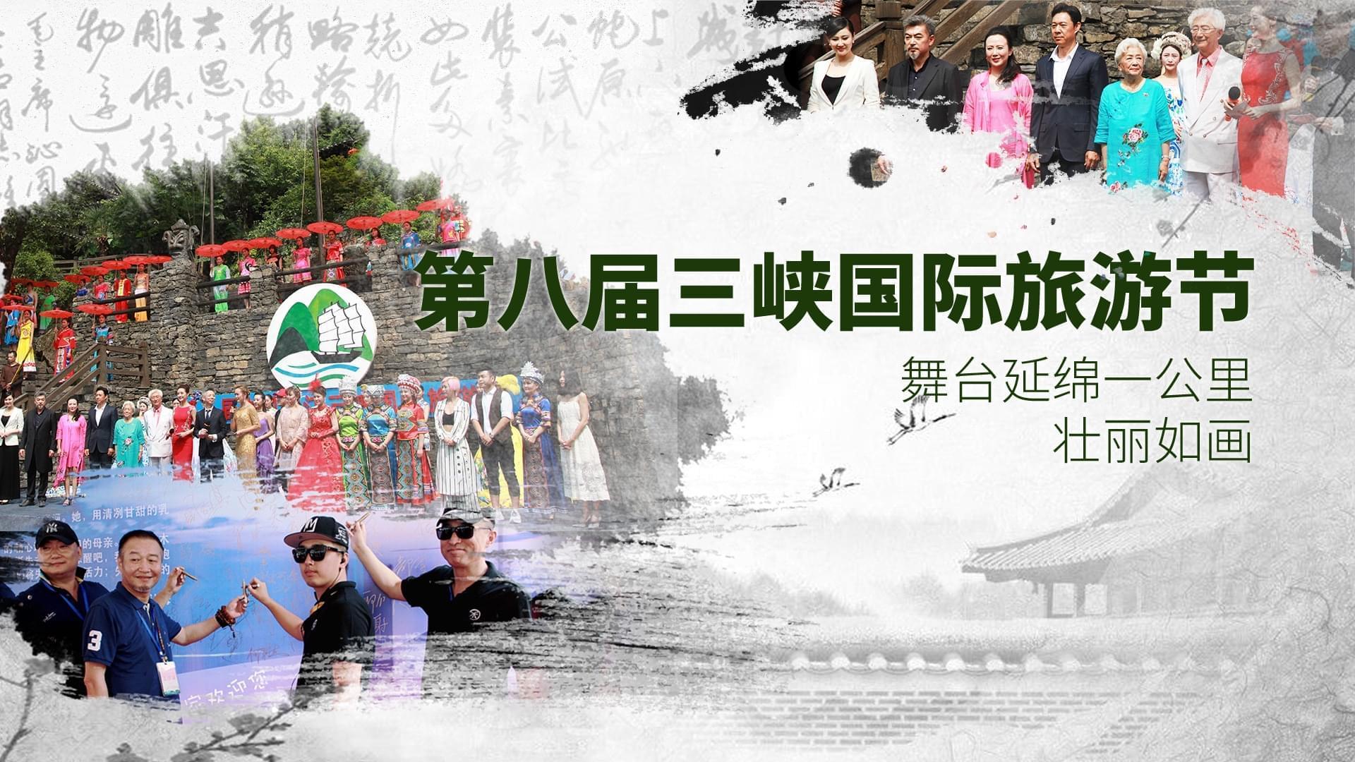"""""""三峡人家杯""""LIVE FUN天使旅行家选拔赛启程"""