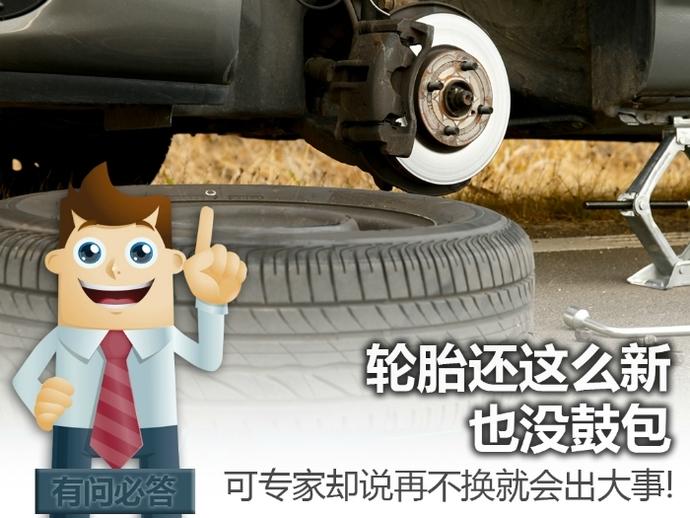 轮胎还这么新,也没鼓包,可专家却说再不换就会出大事!